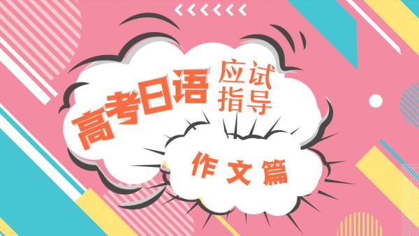 高考日语作文提升