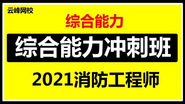云峰消防2021一级注册消防工程师综合能力冲刺班