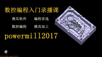 Powermill2017-数控编程软件命令 PM录播课
