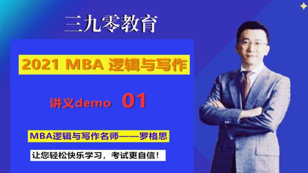 三九零MBA讲义1:《矛盾关系和四象限分析法》