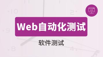 软件测试之web自动化测试实战专题课,测试开发_咕泡学院