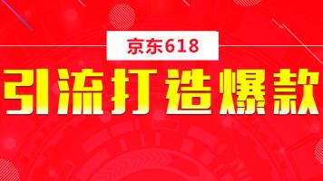 【钴京电商学院】京东运营图文快报引爆全店流量,打造爆款