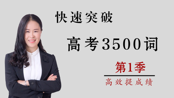 【一轮复习】速记高考英语3500词(第1季)