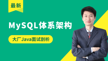 【拉勾教育】MySQL体系架构 - Java面试剖析