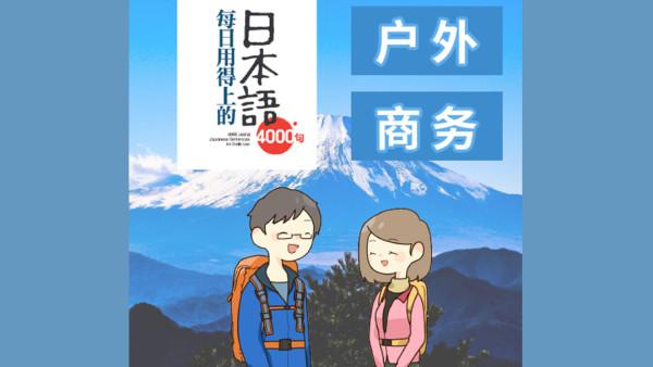 旭文日语-每日用得上的日语4000句-第五系列(户外,商务)