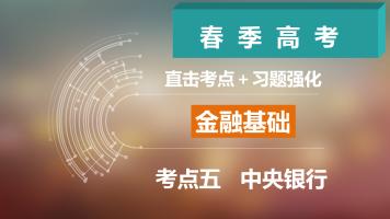 春考网课财经《金融基础》考点五中央银行