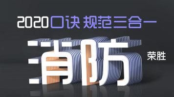 2020注册消防工程师口诀规范三合一课程——荣胜教育