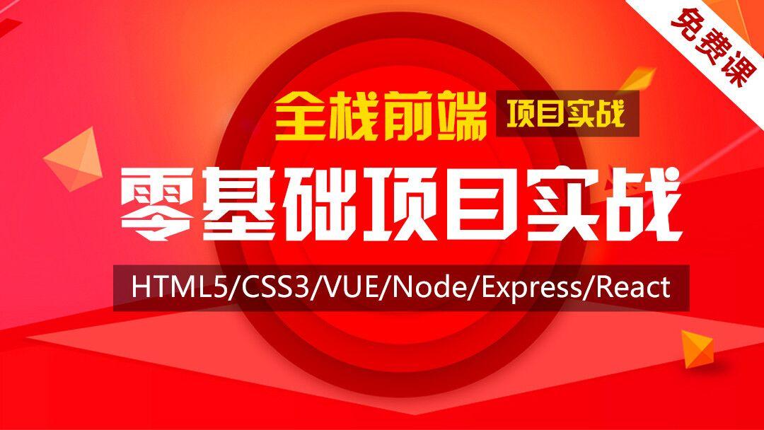 Web前端开发(HTML/CSS/javaScript/Vue/React/Node)
