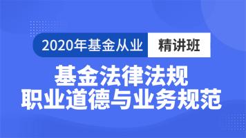 2020基金从业-基金法律法规职业道德与业务规范【精讲班】