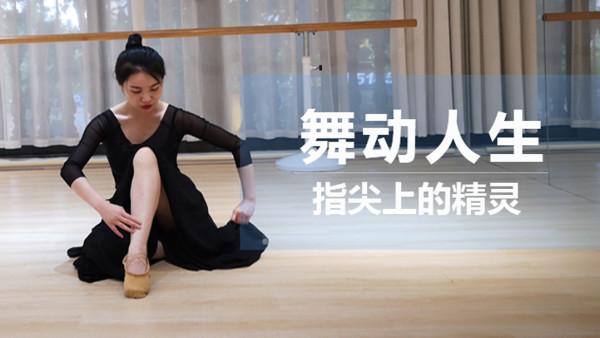 芭蕾舞中间部分练习