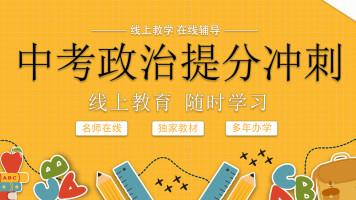 河北省中考文综政治提分冲刺