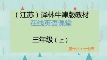 牛津译林版 三年级 第十六 十七节课