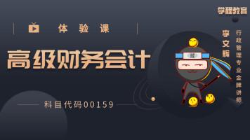 自考高级财务会计00159【学程教育】