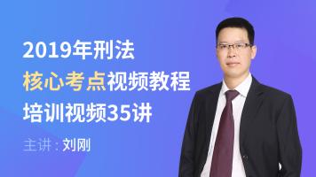 2020法考刑法核心考点35讲-刘刚【希律法考】