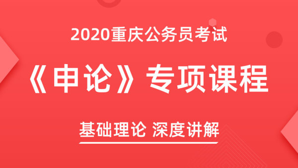 2020重庆公务员《申论》16课时 专项理论课程