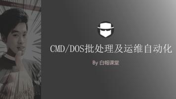 黑客脚本编程之CMD/DOS批处理及自动化运维教程
