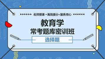 教育学:选择题 常考题库密训班【启航先锋】