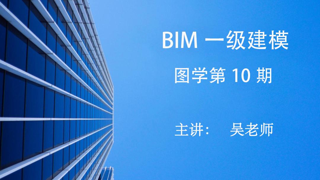 BIM一级建模(图学第十期)