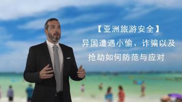 【亚洲旅游安全】异国遭遇小偷、诈骗以及抢劫如何防范与应对
