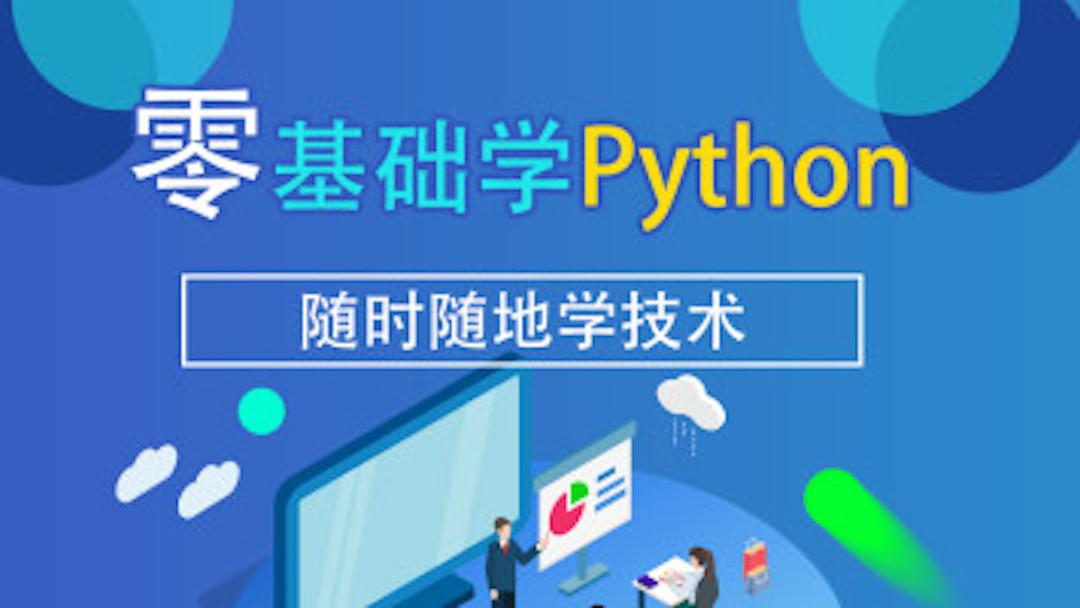 Python基础夯实