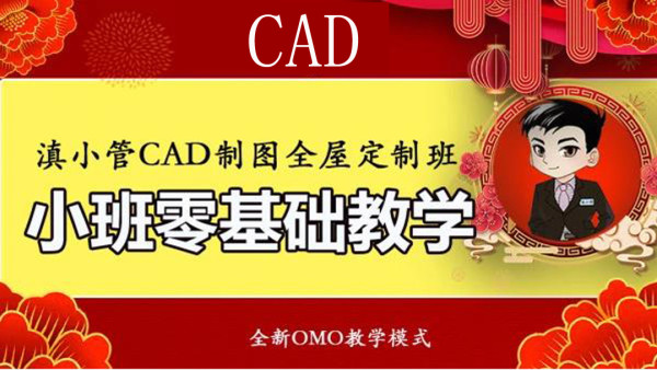 CAD制图考证培训,CAD制图技能培训,CAD制图技能学习