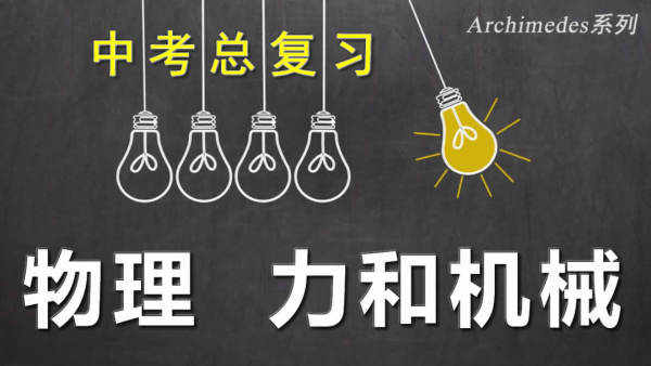 中考冲刺 物理 基础篇 力和机械(Archimedes系列)