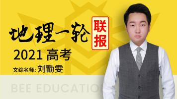 2021高考地理一轮复习联报