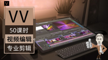 Vegas Pro 16 Edit 专业基础版教程 Sony索尼 VV视频剪辑编辑