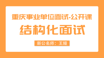 重庆事业单位《结构化面试》公开课