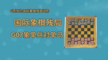 国际象棋残局之G07象单兵对单马