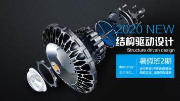 云尚教育-原子设计 2020结构驱动设计(暑假二期) · ProE/Creo