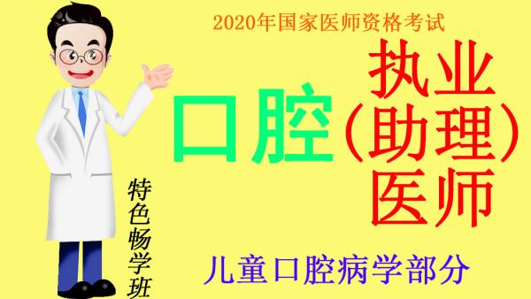 2020年医师资格考试口腔执业(助理)医师之儿童口腔病学部分