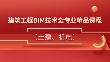 建筑工程BIM技术全专业精品课程(土建、机电)