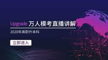 天津市专升本模拟试卷详细解析讲解