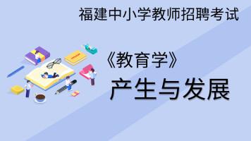 福建中小学教师招聘考试《教育的产生与发展》