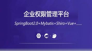 SpringBoot2.0+Shiro+Vue实战企业权限管理平台