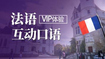 上元网校 法语互动口语【VIP体验班】
