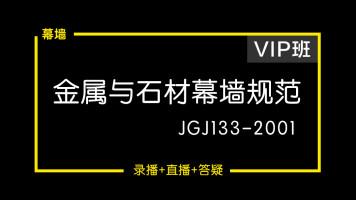 《金属与石材幕墙工程技术规范》JGJ133-2001 精讲