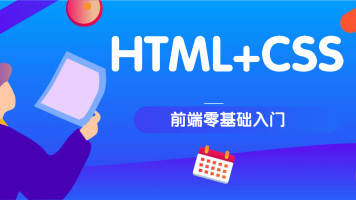 HTML5/CSS3/前端开发零基础入门