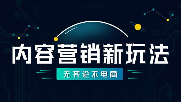 【齐论京东/专注京东培训】2018京东运营内容营销新玩法