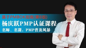 象网PMP项目管理认证课程(基于PMBOK6)杨庆跃主讲