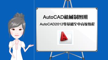 CAD教程(AutoCAD2012机械设计零基础至中高级教程)【宁双学好网】