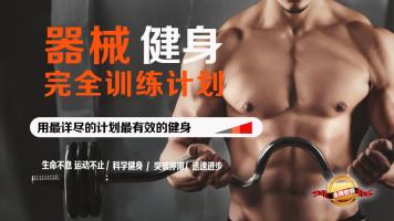 名师教学 器械健身 马甲线训练 强身健体全套系统教学课程