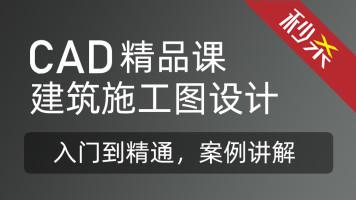 CAD施工图设计 autocad建筑工程设计 cad教程 建筑施工图设计绘制