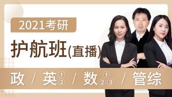 考研真题精讲班+技巧总结(直播30课时)