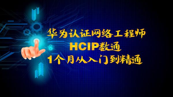 华亿网络-华为认证HCIP数通Datacom网络工程师理论+项目实战课
