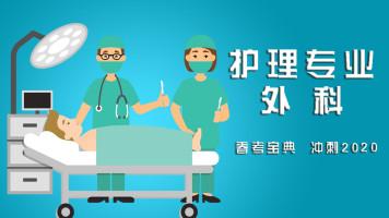 春季高考护理专业外科护理学课程