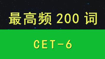 最高频200词-大学英语六级英语 CET6考前救命班-Doge记单词