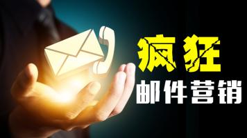《疯狂邮件营销》商梦网校网络营销推广引流培训课程