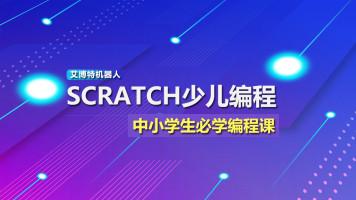 Scratch少儿编程